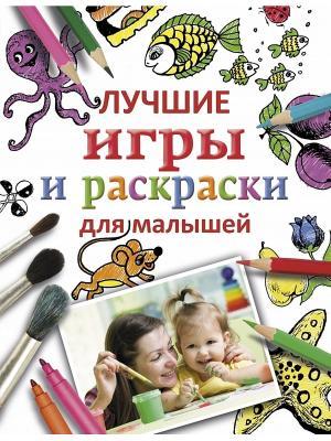 Лучшие игры и раскраски для малышей Издательство АСТ. Цвет: белый