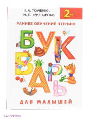 Букварь для малышей Издательство АСТ. Цвет: белый