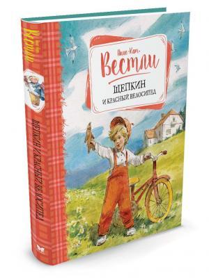 Щепкин и красный велосипед Издательство Махаон. Цвет: белый