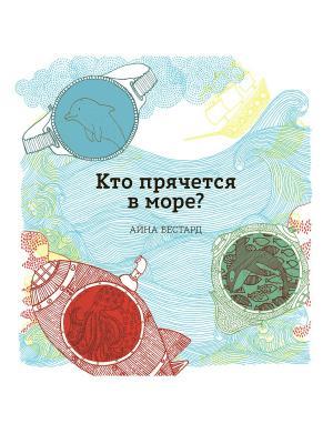 Кто прячется в море? Издательство Манн, Иванов и Фербер. Цвет: белый