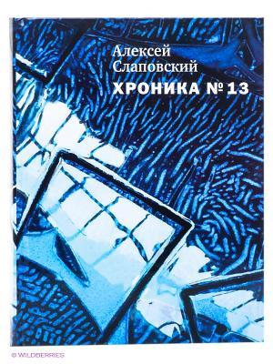 Хроника №13 Время. Цвет: синий