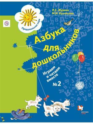 Азбука для дошкольников. Играем и читаем вместе. 5-7 лет. Рабочая тетрадь №2. Вентана-Граф. Цвет: белый