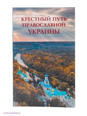 Крестный путь православной Украины АЙРИС-пресс. Цвет: серый, зеленый