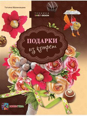 Подарки из конфет. Техника свит-дизайн Хоббитека. Цвет: коричневый