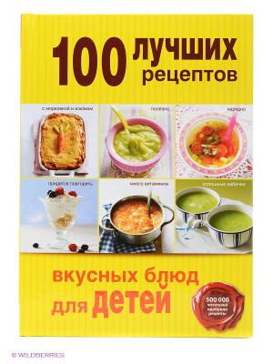 100 лучших рецептов вкусных блюд для детей Эксмо. Цвет: желтый