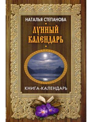 Лунный календарь (Книга-календарь) Рипол-Классик. Цвет: белый