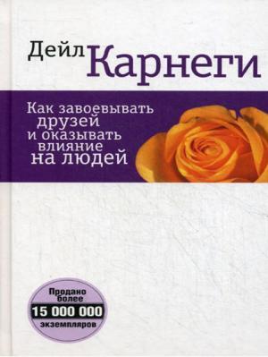 Как завоевывать друзей и оказывать влияние на людей. 4-е изд (пер.) Попурри. Цвет: белый