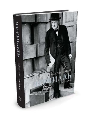 Черчилль. Биография Издательство КоЛибри. Цвет: черный, белый