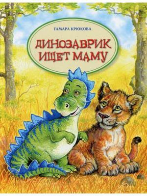 Динозаврик ищет маму Аквилегия-М. Цвет: белый