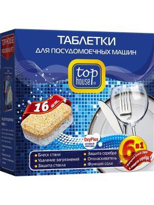 Top house таблетки 6в1для посудомоечных машин всех типов,блеск стали,защита стекла,16шт*20г. Цвет: синий