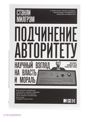 Подчинение авторитету: Научный взгляд на власть и мораль Альпина нон-фикшн. Цвет: белый