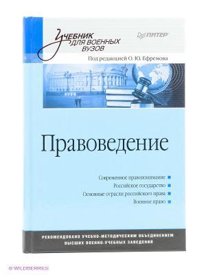 Правоведение: Учебник для военных вузов ПИТЕР. Цвет: голубой