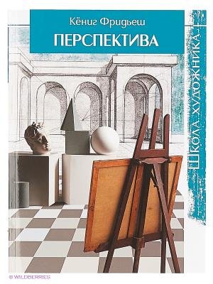 Книга: Школа художника : Перспектива Кёниг Фридьеш ст.10 КОНТЭНТ. Цвет: белый