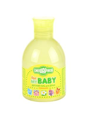 Детский гель для душа  Смешарики for my baby c ромашкой. 300 мл.. Цвет: прозрачный