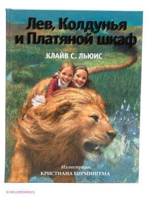 Лев, Колдунья и Платяной шкаф Эксмо. Цвет: светло-коричневый, зеленый, бирюзовый