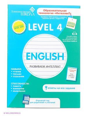 Английский язык. Level 4. Ломоносовская школа Издательство CLEVER. Цвет: бирюзовый, голубой