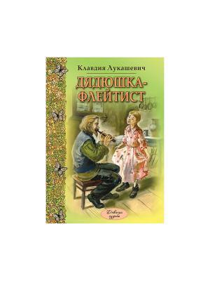 Дядюшка-флейтист: повести. Девичьи судьбы Энас-Книга. Цвет: зеленый
