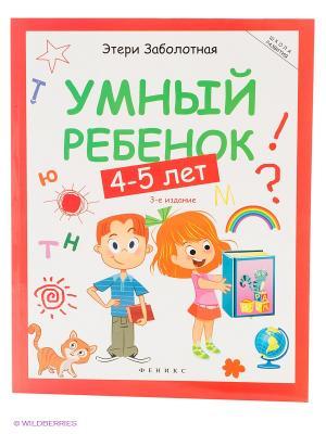 Умный ребенок: 4-5 лет. Феникс-Премьер. Цвет: белый, коралловый