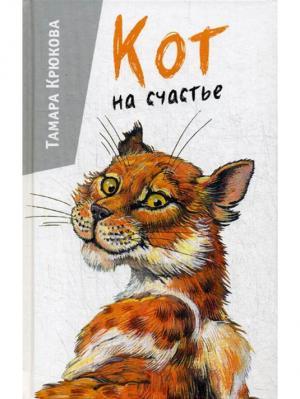 Кот на счастье: юмористическая повесть Аквилегия-М. Цвет: белый