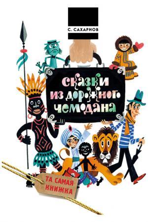 Сказки из дорожного чемодана Росмэн. Цвет: none