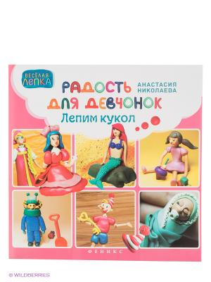 Радость для девчонок: лепим кукол Феникс. Цвет: розовый