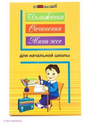 Изложения,сочинения,мини-эссе для начальной школы. Феникс. Цвет: белый