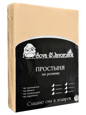Простыня на резинке 160*200 Sova and Javoronok. Цвет: светло-бежевый
