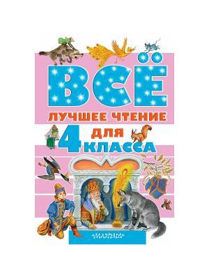 Всё лучшее чтение для 4 класса Издательство АСТ. Цвет: белый