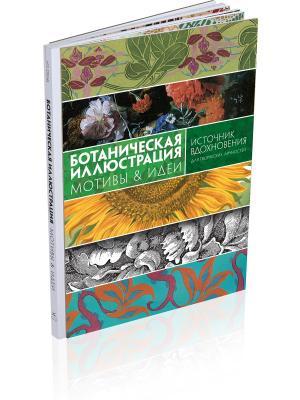 Ботаническая иллюстрация. Мотивы & идеи Издательство КоЛибри. Цвет: белый