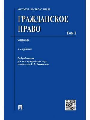 Гражданское право. Учебник. Том 1. 2-е изд. Проспект. Цвет: белый