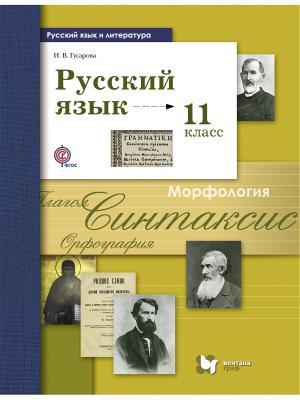 Русский язык и литература. язык. Базовый углублённый уровень. 11 класс. Учебник Вентана-Граф. Цвет: белый