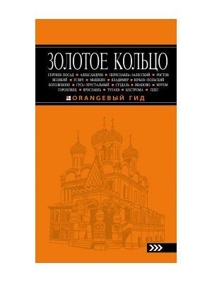 Золотое кольцо: путеводитель. 6-е изд., испр. и доп. Эксмо. Цвет: оранжевый