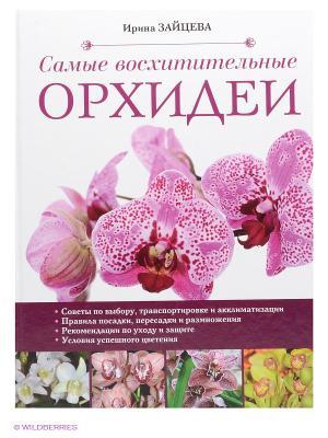 Самые восхитительные орхидеи Эксмо. Цвет: белый
