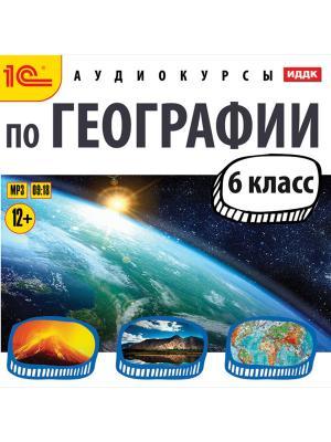 1С:Аудиокниги. Аудиокурсы по географии. 6 класс (Jewel) 1С-Паблишинг. Цвет: белый