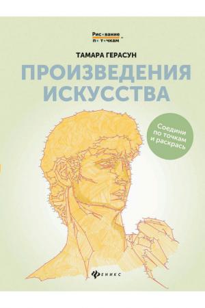 Произведения искусства ФЕНИКС. Цвет: none