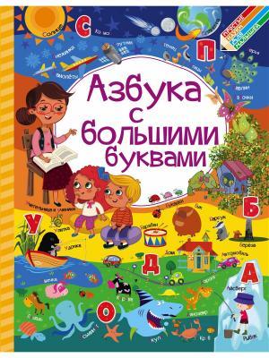 Азбука с большими буквами Издательство АСТ. Цвет: белый