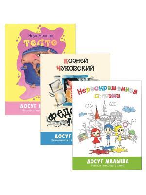 ДОСУГ МАЛЫША. Комплект из 3-х книг Энас-Книга. Цвет: светло-желтый, белый
