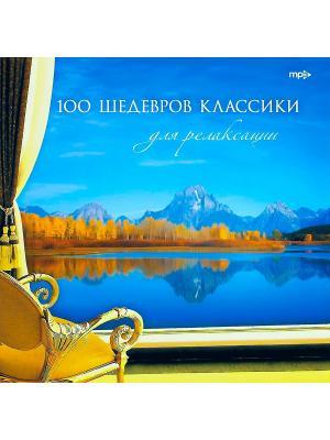 100 шедевров классики для релаксации (компакт-диск MP3) RMG. Цвет: лазурный, голубой, синий