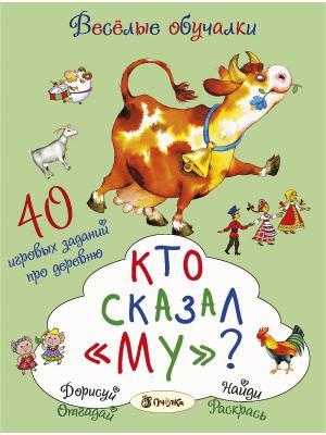 Кто сказал Му? Сорок игровых заданий про деревню АСТ-Пресс. Цвет: светло-зеленый