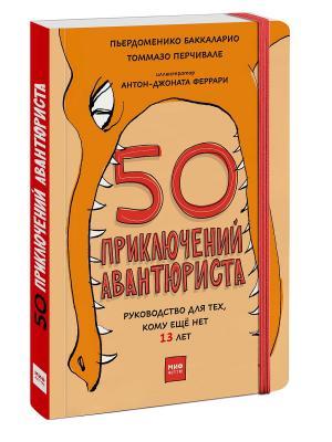 50 приключений авантюриста Издательство Манн, Иванов и Фербер. Цвет: белый