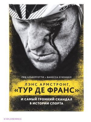 Лэнс Армстронг, Тур де Франс и самый громкий скандал в истории спорта Издательство Манн, Иванов Фербер. Цвет: темно-серый