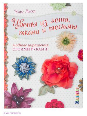 Цветы из лент, ткани и тесьмы. Модные украшения своими руками Кари Мекка ст.20 КОНТЭНТ. Цвет: белый