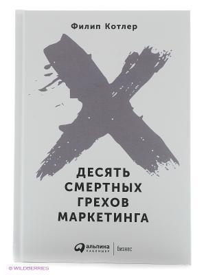 Десять смертных грехов маркетинга Альпина Паблишер. Цвет: белый