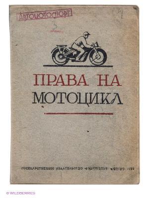 Обложка на автодокументы Права мотоцикл Kawaii Factory. Цвет: бежевый
