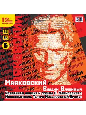1С:Аудиокниги.  Маяковский Владим Владимыч . Избранная лирика и поэмы В. Маяковского 1С-Паблишинг. Цвет: белый