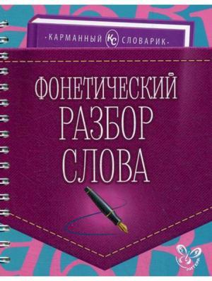Фонетический разбор слова. Карманный словарик ИД ЛИТЕРА. Цвет: белый