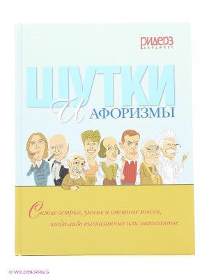 Книга : Шутки и афоризмы КОНТЭНТ. Цвет: белый