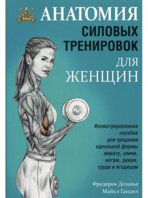 Анатомия силовых тренировок для женщин. 2-е изд Попурри. Цвет: белый