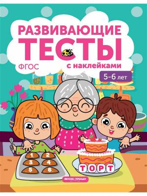 5-6 лет: книжка с тестами и наклейками Феникс-Премьер. Цвет: белый
