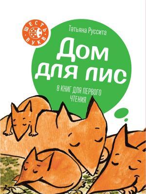 Дом для лис Издательство Манн, Иванов и Фербер. Цвет: белый